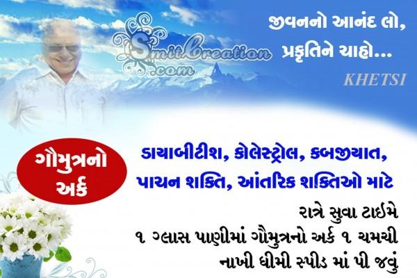 Jivan No Anand Lo Prakrutine Chaho