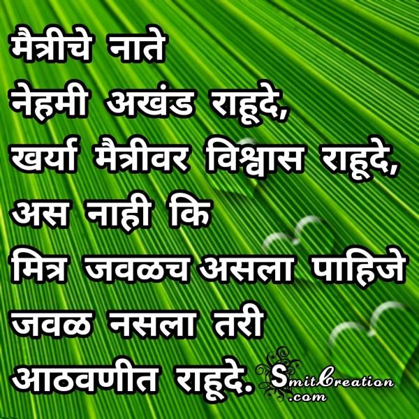 Maitri Che Nate Nehmi Akhand Rahu De