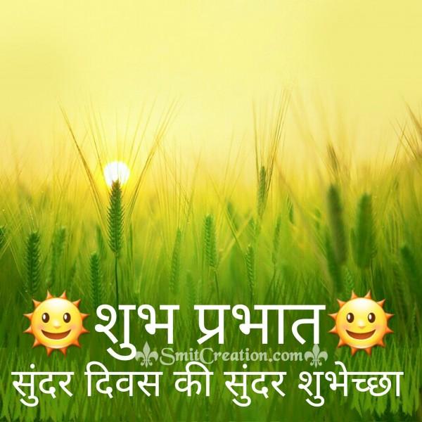 Shubh Prabhat – Sunder Diwas Ki Sunder Shubhechha