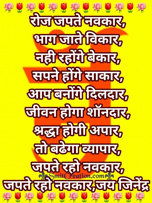 Roj Japate Navkar, Bhag Jate Vikar