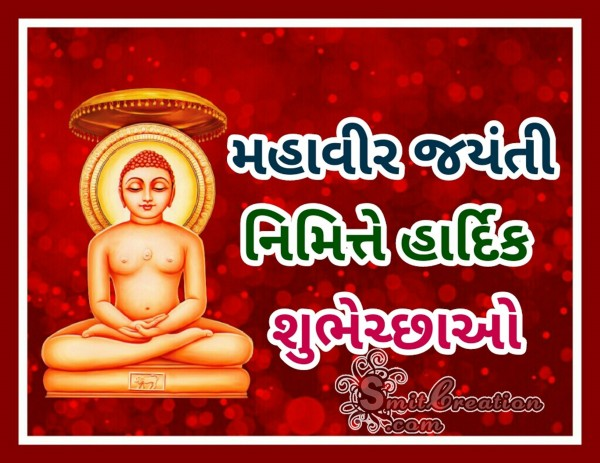 Mahavir Jayanti Nimite Hardik Shubhechhao