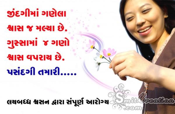 Jindgima Ganela Swash J Malya Chhe