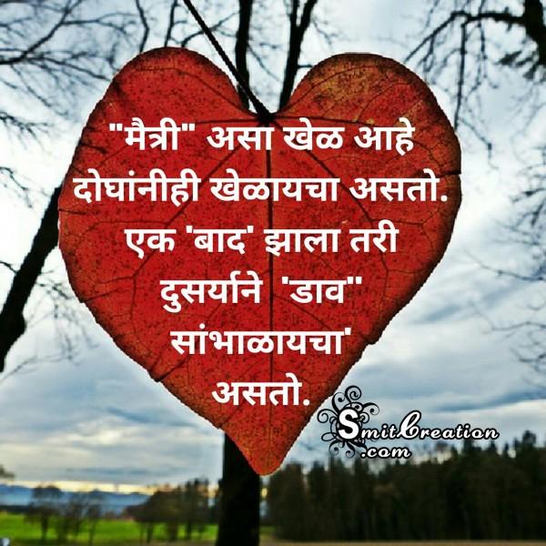Maitri Asa Khel Aahe Doghanihi Khelaycha Asto