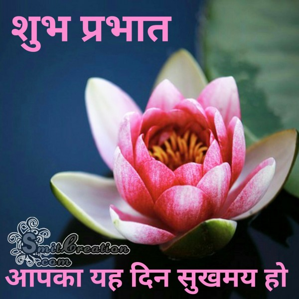 Shubh Prabhat Aapka Yah Din Sukhmay Ho