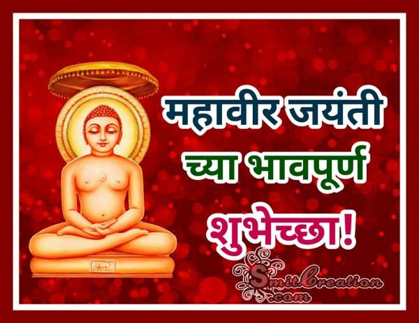 Mahavir Jayanti Chya Bhavpurn Shubhechha