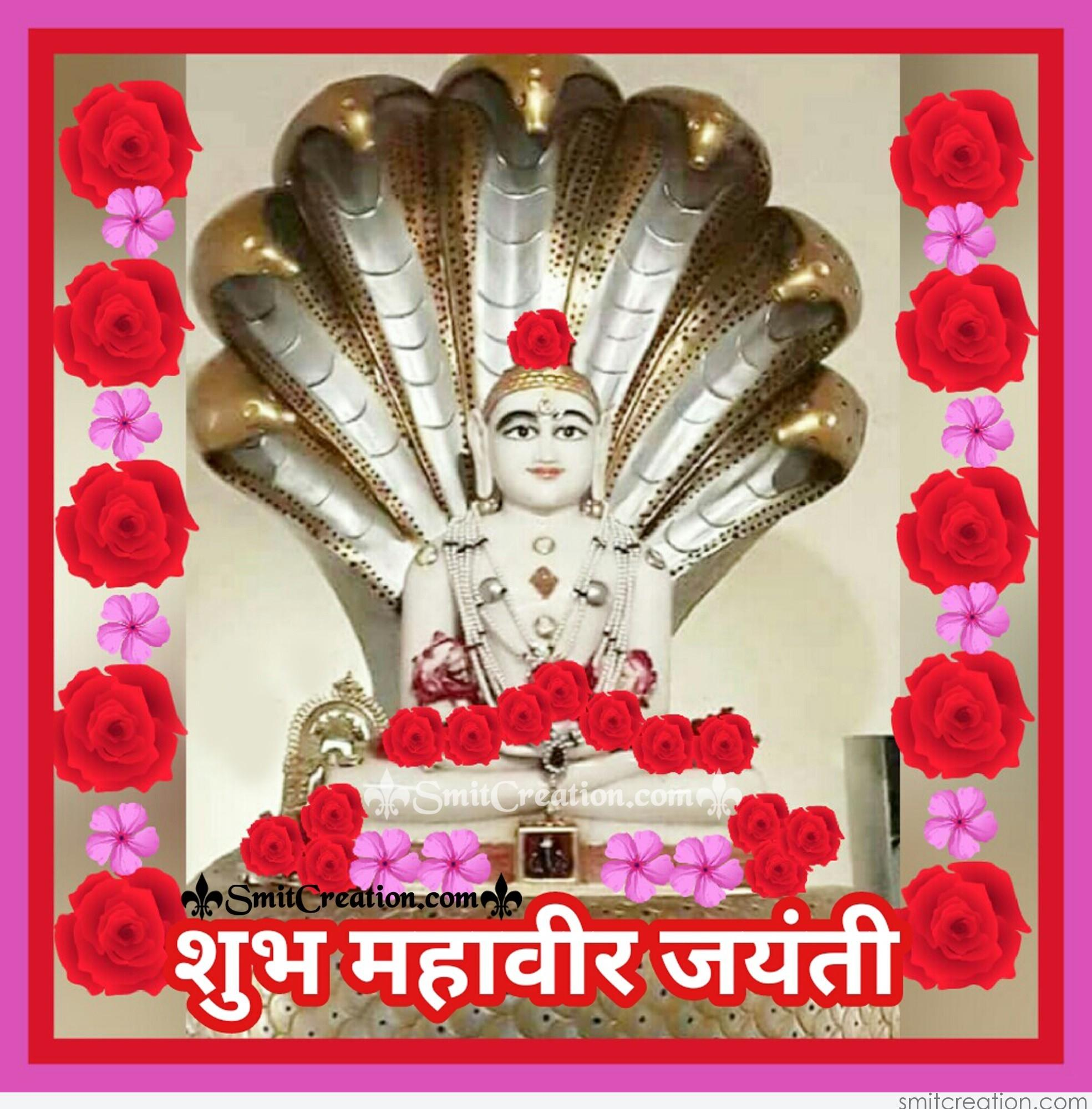 mahavir jayanti in hindi Find out the dates, history and background of the mahavir jayanti holiday celebration observed in india.