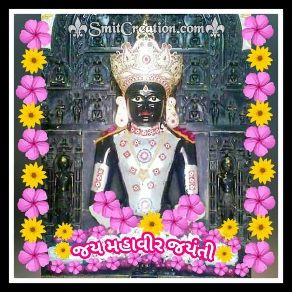 Jai Mahavir Jayanti