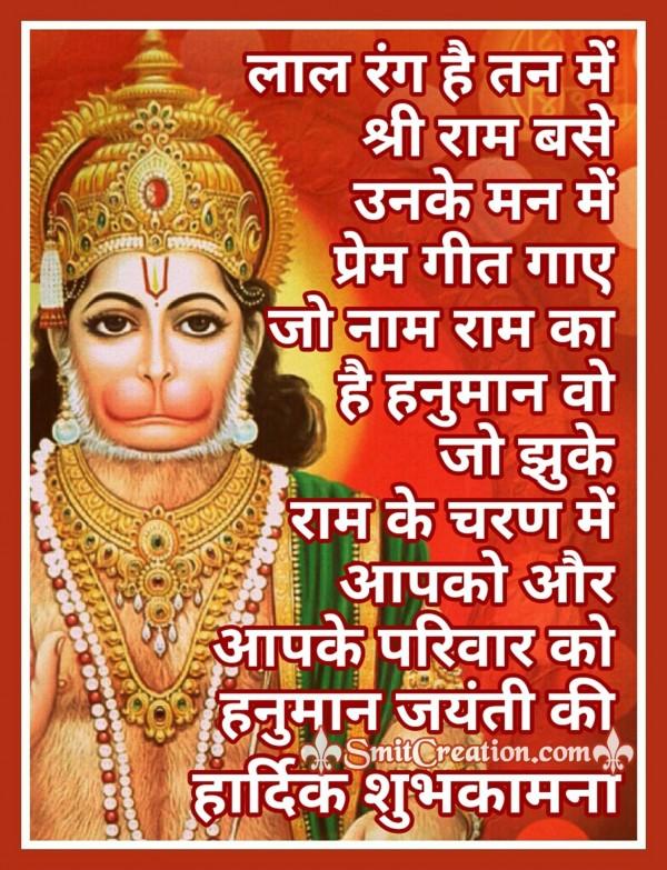 Hanuman Jayanti Ki Hardik Shubh Kamna