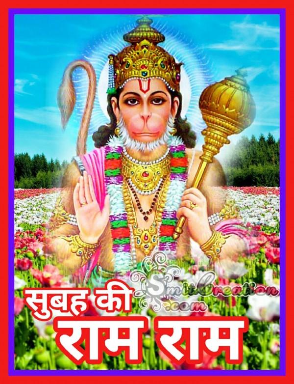 Subah Ki Ram Ram