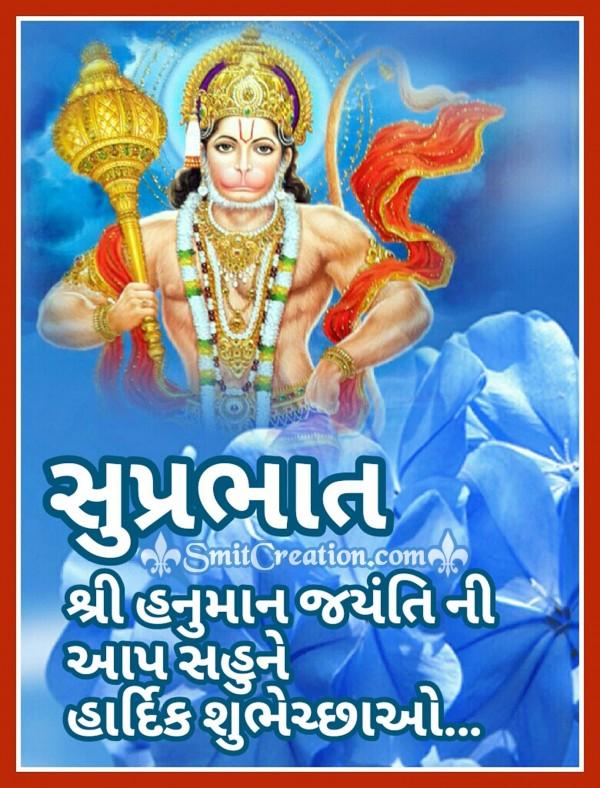 Suprabhat - Shri Hanuman Jayanti NI Aap Sahune Hardik Shubhechha