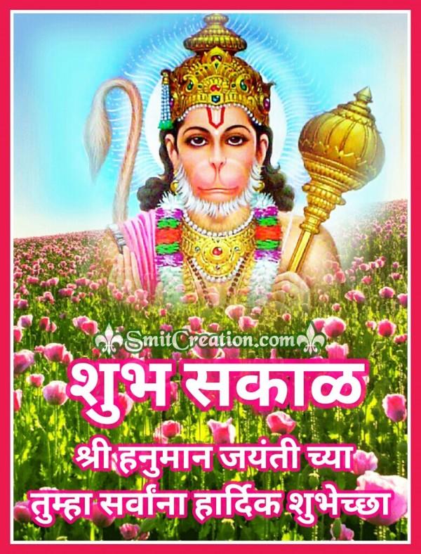 Shubh Sakal -Shri Hanuman Jayanti Chya Sarvana Hardik Shubhechha