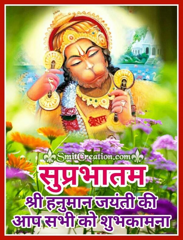 Suprabhatam – Shri Hanuman Jayanti Ki Aap Sabhi Ko Shubhkamna