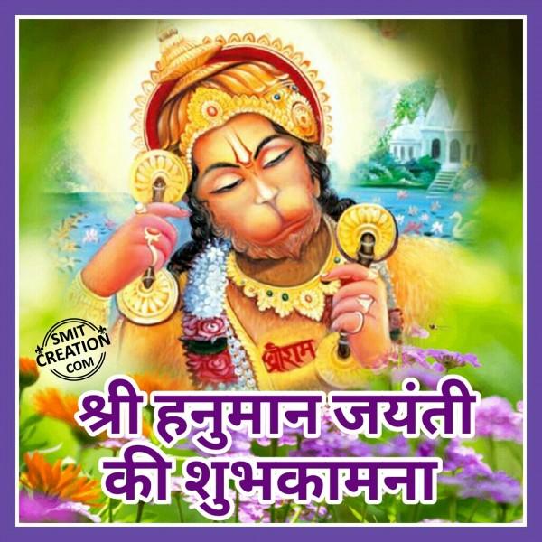 Hanuman Jayanti Ki Shubh Kamna