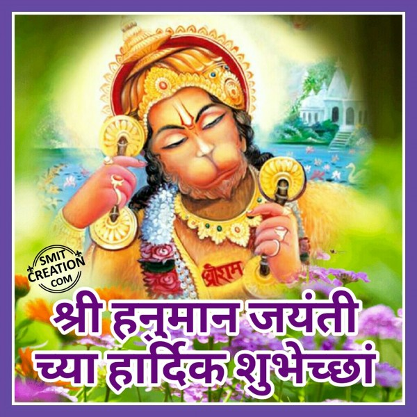 Shri Hanuman Jayanti Chya Hardik Shubhechha