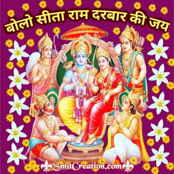 Bolo Sita Ram Darbar Ki Jai