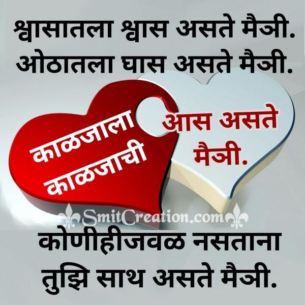 Swashatla Shwash Aste Maitri