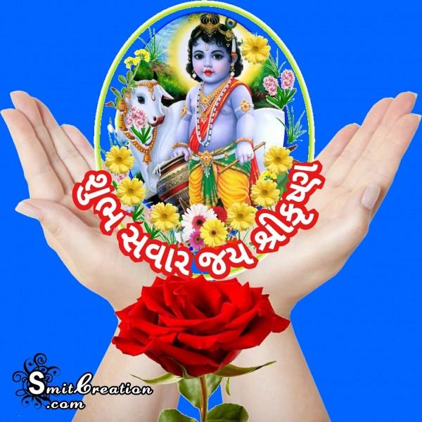 Bal Krishna Shubh Savar