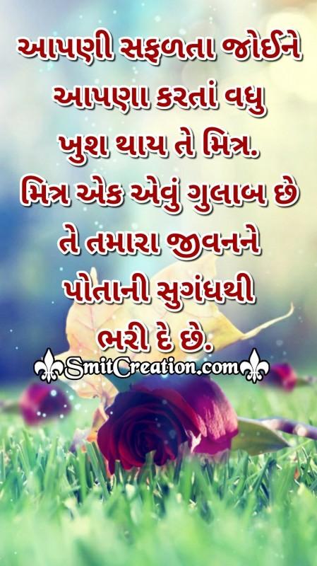 Aapni Safalta Joine Aapna Karta Vadhu Khush Thay Te Mitr