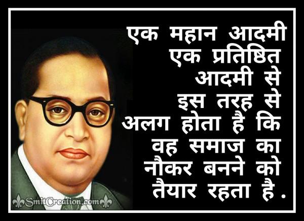 Ek Mahan Aadami Ek Pratishthit Aadmi Se