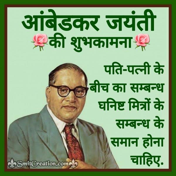 Ambedkar Jayanti Ki Shubh Kamna