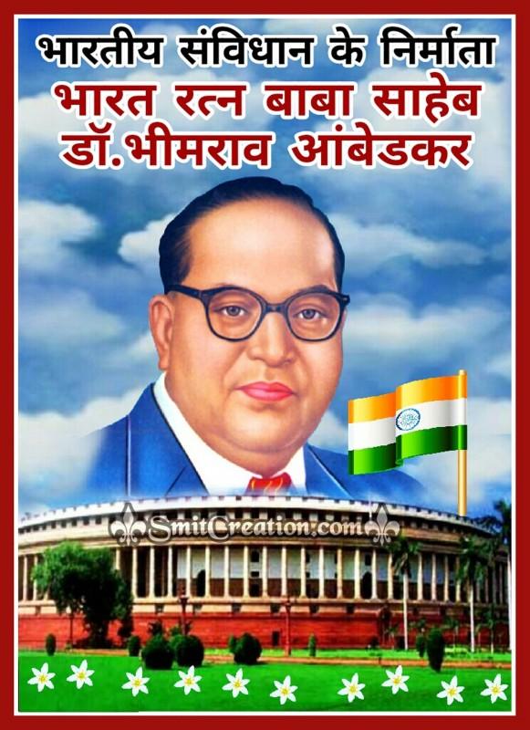 Bhartiya Samvidhan Ke Nirmata Bharat Ratna Babasaheb Dr. Bhimrao Ambedkar