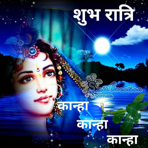 Shubh Ratri – Kanha Kanha Kanha
