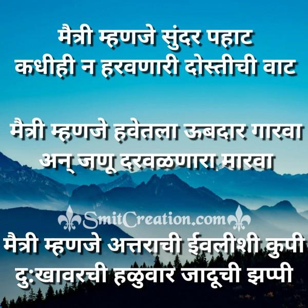 Maitri Mahnje Sunder Pahat Kadhihi Na Harwanari Dostichi Vaat
