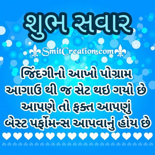 Shubh Savar – Jindgi No Aakho Program Agauthij Set