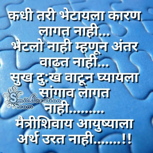 Maitri Shivay Aayushyala Arth Urat Nahi