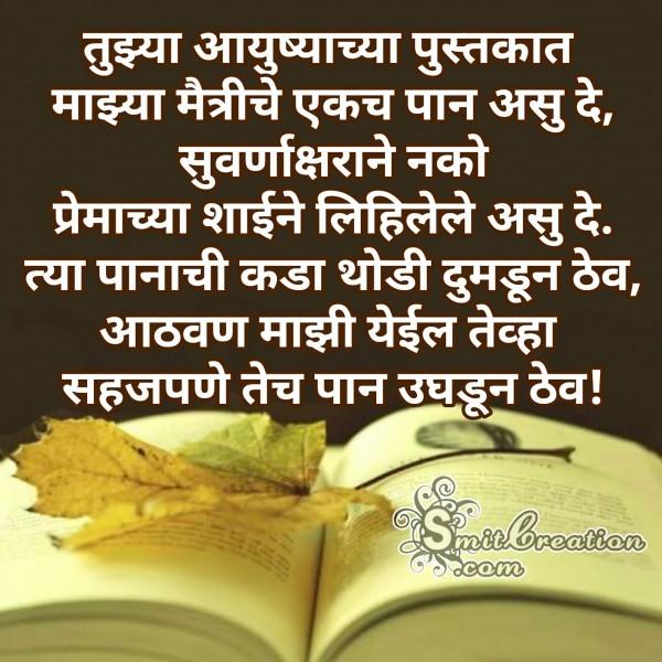 Tuzya Aayushya Chya Pustakat Mazya Maitriche Ekch Paan Asu De