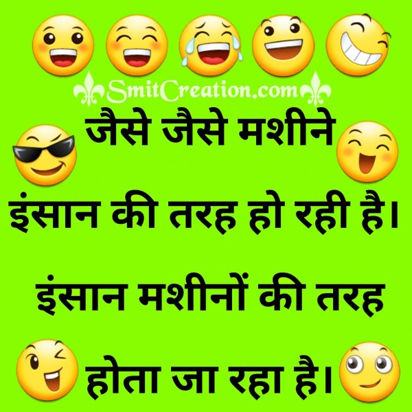 Insaan Mashino Ki Tarah Hota Ja RAaha Hai