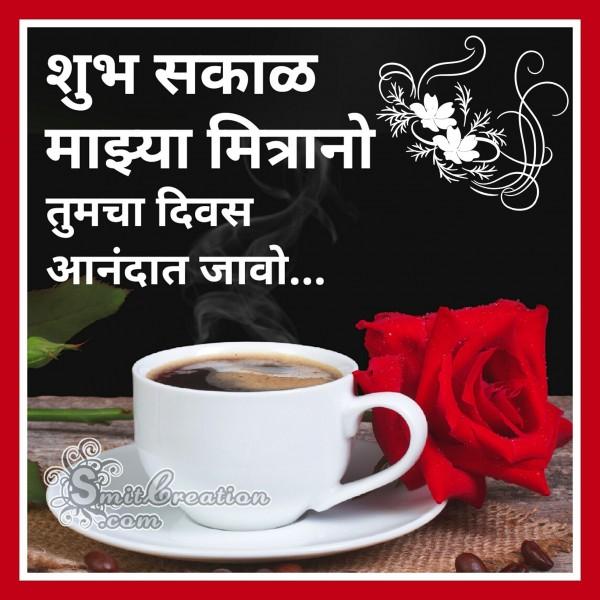 Shubh Sakal Mazya Mitrano Tumcha Diwas Aanandat Javo