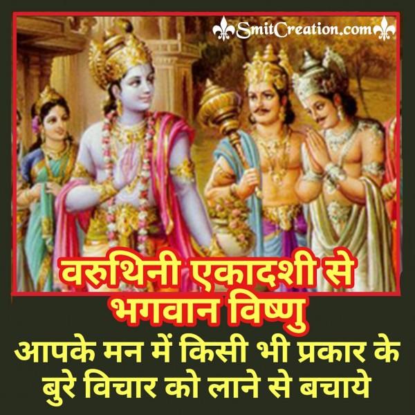 Varuthini Ekadashi Ki Hardik Shubh Kamna