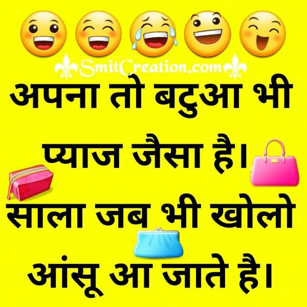 Apna To Batua Bhi Pyaj Jaisa Hai