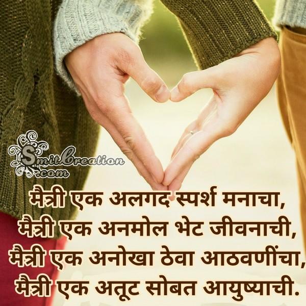 Maitri Ek Algad Sparsh Manacha