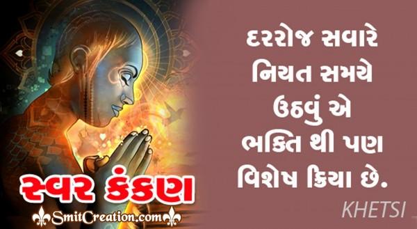 Darroj Savare Niyat Samaye Uthavu A Bhaktithi Pan Vishesh Chhe