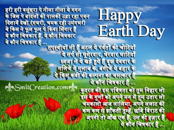 Happy  Earth Day – Hari Hari Vasundhara Pe Nila Nila Ye Gagan