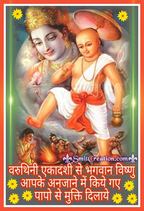 Varuthini Ekadashi Se Bhagwan Vishnu Papose Mukti Dilaye