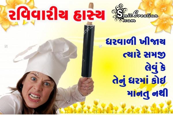 Gharwali Khijay Etle Tenu Gharma Koi Mantu Nathi