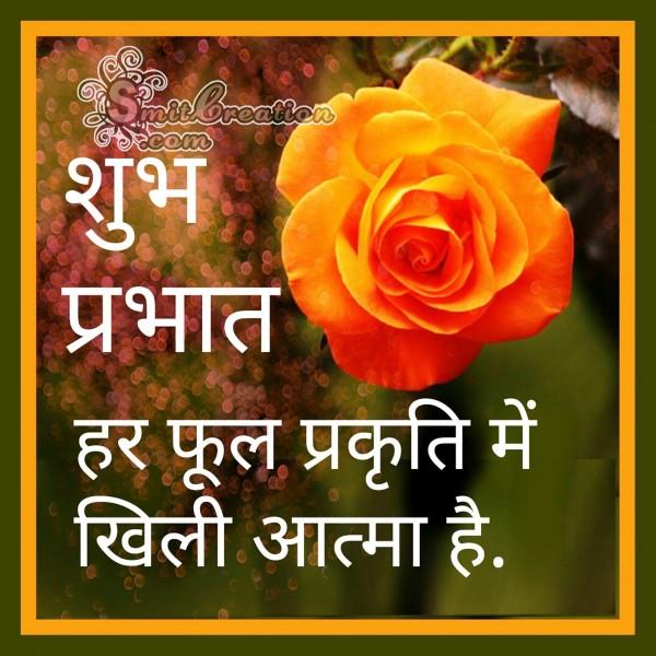 Shubh Prabhat Har Ful Prakruti Me Khili Aatma Hai