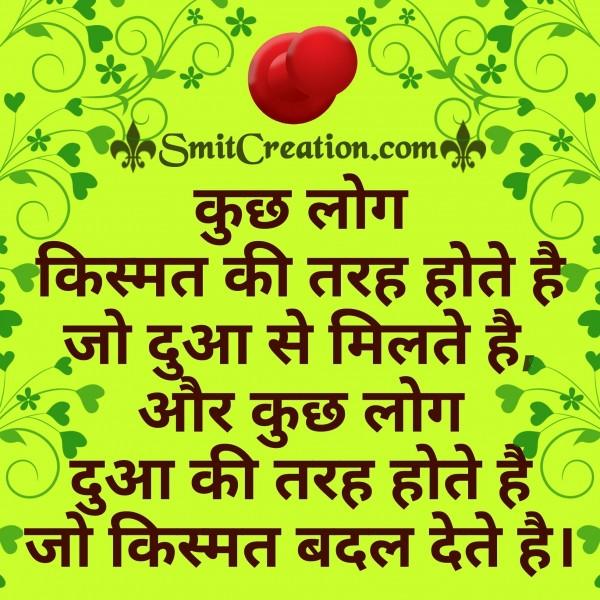 Kuchh Log Kismat Ki Tarah Hote Hai