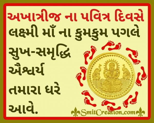 Akha Trij Na Pavitra Divase... Lakshmi Maa Padhare