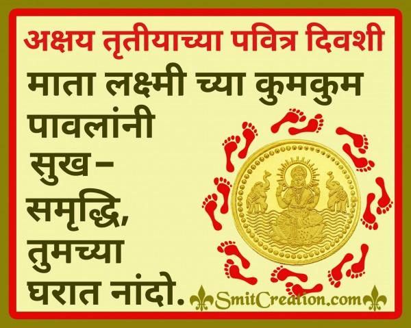 Akshay Tritiya Chya Shubh Divashi