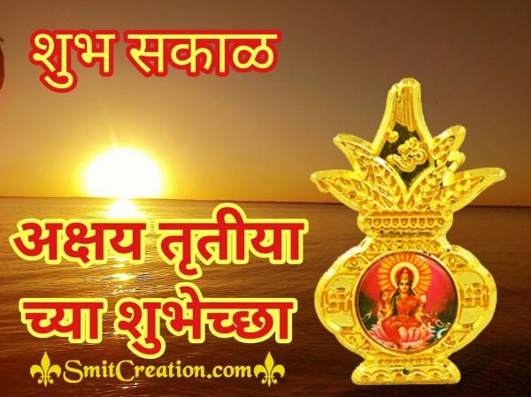 Shubh Sakal Akshay Tritiya Chya Hardik Shubhechha