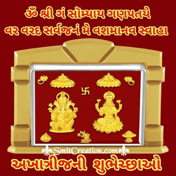 Akha Trij Ni Shubhechha – Laxmi Mantra
