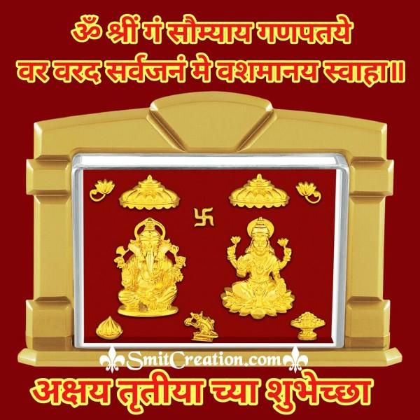 Akshay Tritiya Chya Shubhechha – Laxmi Mantra