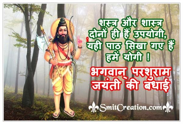 Parshuram Jayanti Ki Badhai