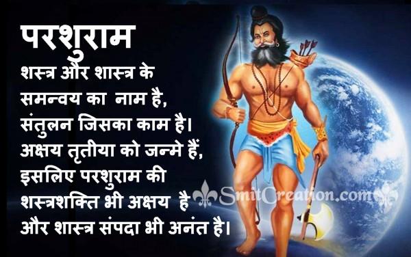 Parshuram Shashtra Aur Shashtr Ke Samnvay Ka Nam Hai