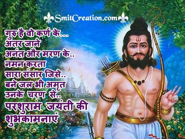 Parshuram Jayanti Ki Shubh Kamnaye