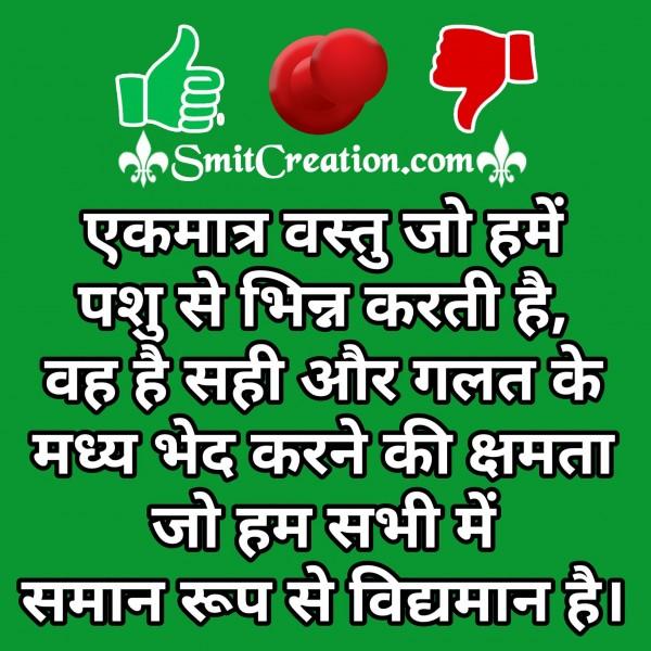 Manushyame Sahi Aur Galat Ke Bhed Karne Ki Kshmata Hai